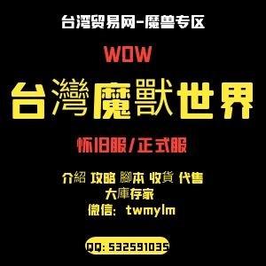 台灣魔獸世界正式服務器 各伺服器金幣收售